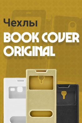 Чехлы Book Cover Original